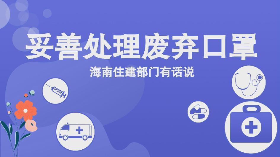 妥善處理廢棄口罩 保護環衛工人安全