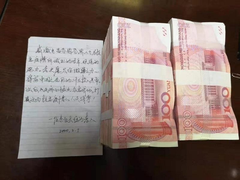不留名(ming)老人為海(hai)南屯(tun)昌捐20萬元抗擊新冠肺炎疫情