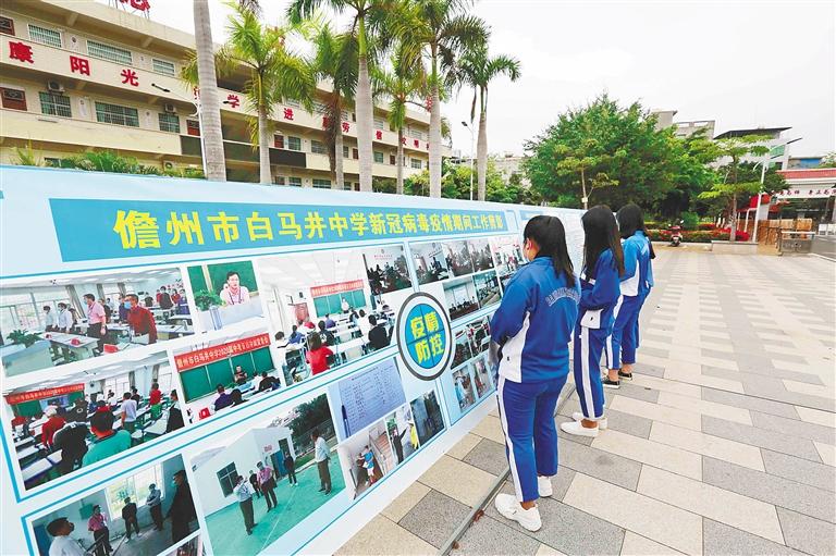 儋州:防控演練迎開學