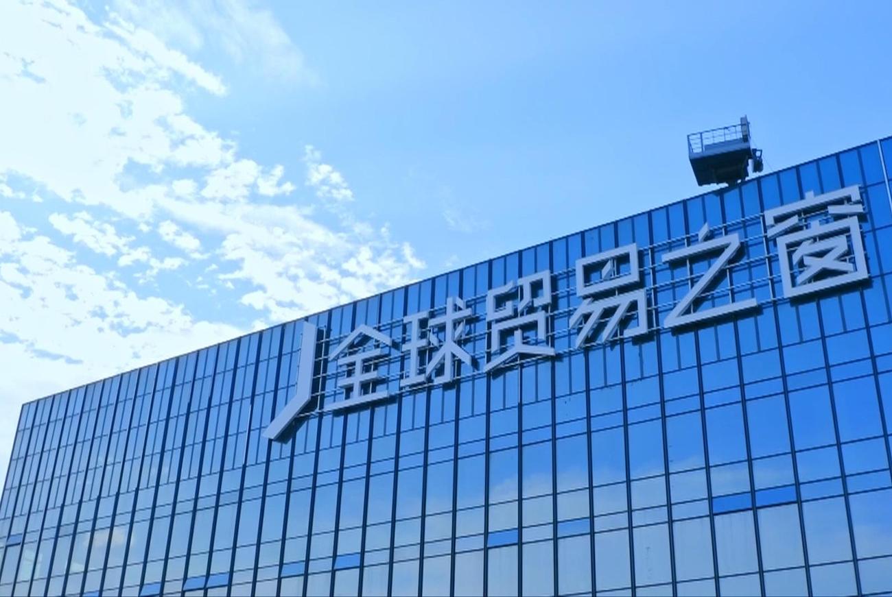 全球貿易之窗大廈:提供全流程服務 引外資企業集聚
