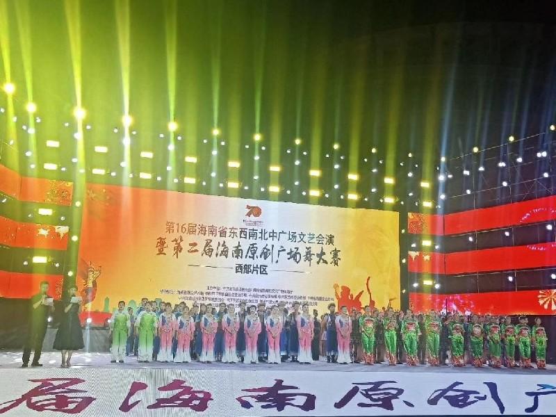 第16屆海南省東西南北中廣場文藝匯演在昌江舉辦
