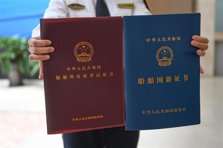 海南自貿港船舶登記政策正式落地實施