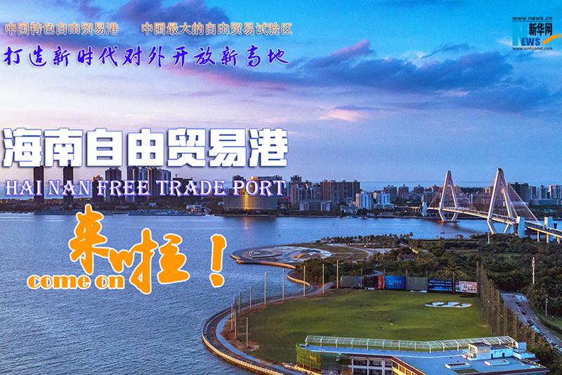 海南自由貿易港 來啦!