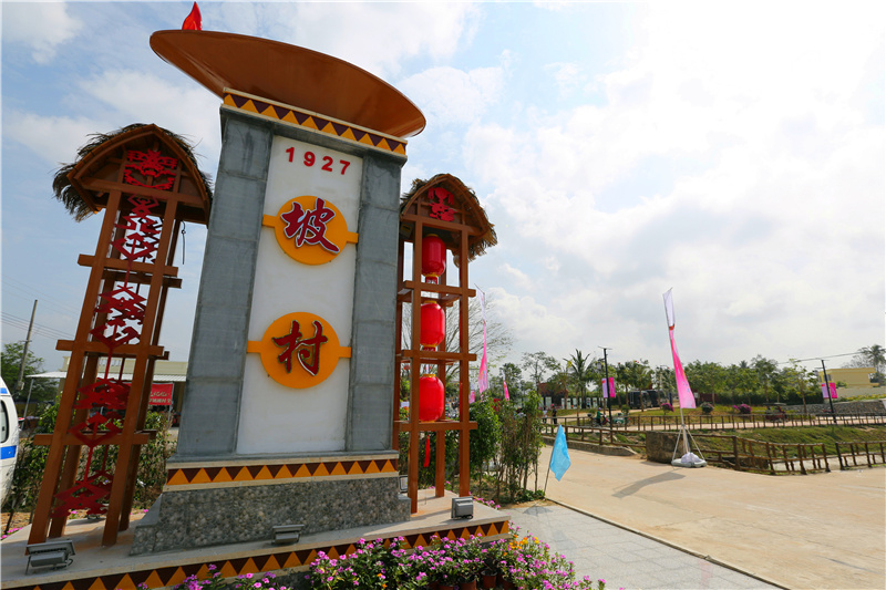 海南陵水坡村:黎韻小村 紅色傳承