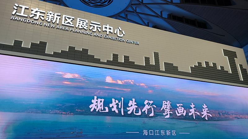 走進海口江東新區 復興城 感受自貿港建設活力