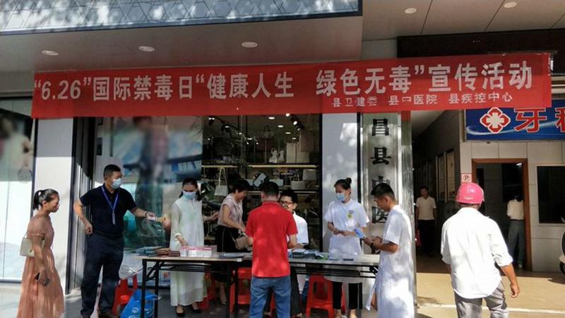 屯昌縣中醫院開展2020年國際禁毒日宣傳活動