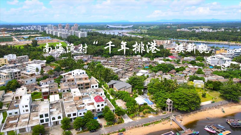 """南海漁村""""千年排港""""煥新貌"""