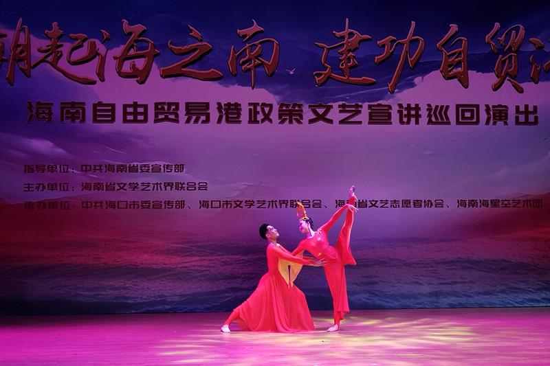 海南自由貿易港政策文藝宣講巡回演出舉行首場活動