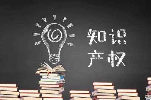 在海南國知中心挂牌的專利商標版權數量超10萬個