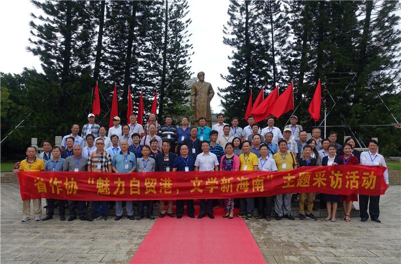70余名作家採訪海南 書寫新海南