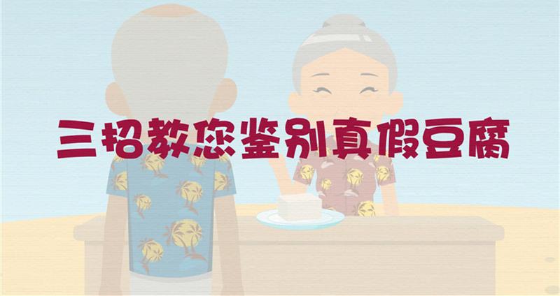 三招教您鑒別真假豆腐