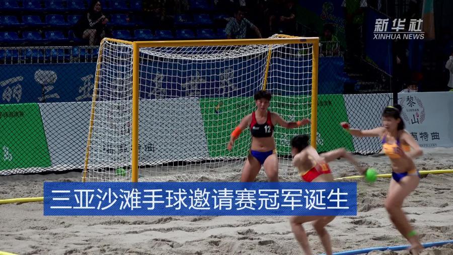 三亞沙灘手球邀請賽冠軍誕生