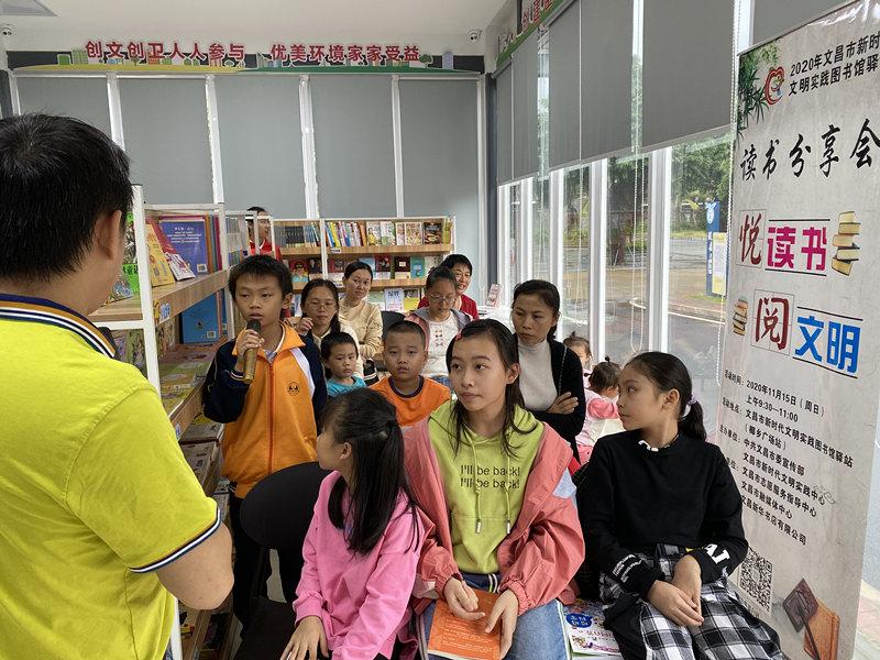 文昌市新時代文明實踐圖書館驛站讀書分享活動開講