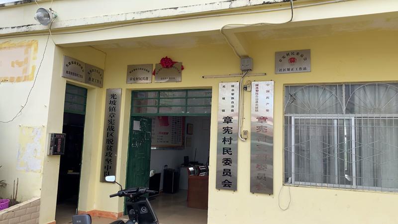 陵水章憲村:多産業發展助推鄉村振興