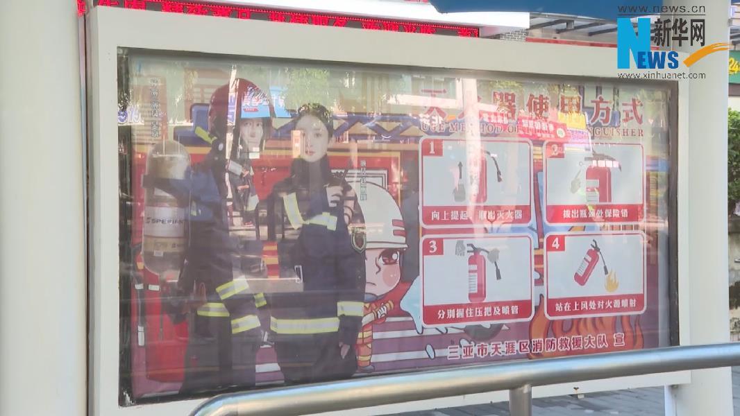 """海南三亞:消防主題公交車和站臺打造""""移動 陣地式多方位消防宣傳站"""""""