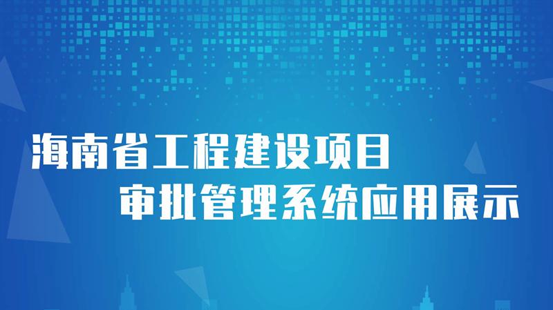 秒懂海南省工程建設項目審批管理係統