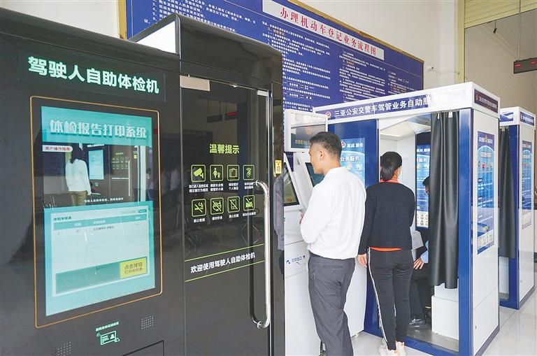 三亞開設三家無人車管所 24小時隨時自助換駕駛證