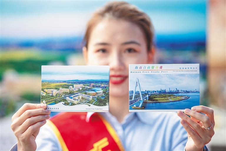 《海南自由貿易港》特種郵資明信片發行