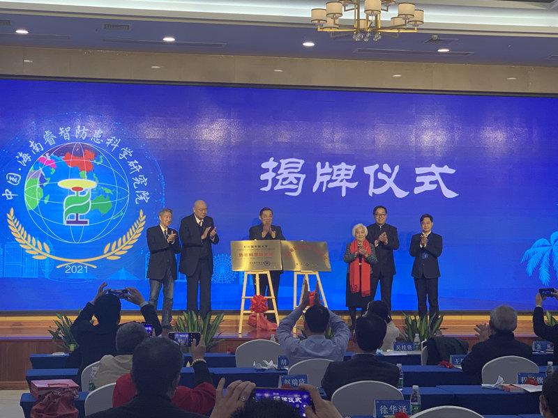 首屆中國防患科學與社會發展高峰論壇在海口舉行