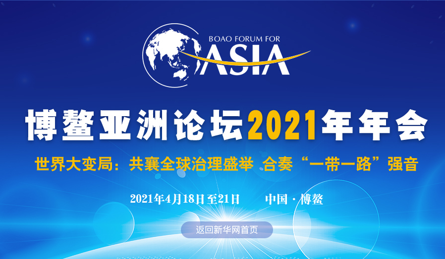 博鰲亞洲論壇2021年年會