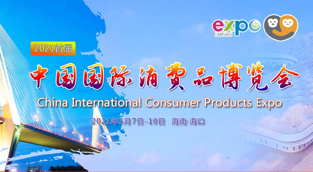 首屆中國國際消費品博覽會