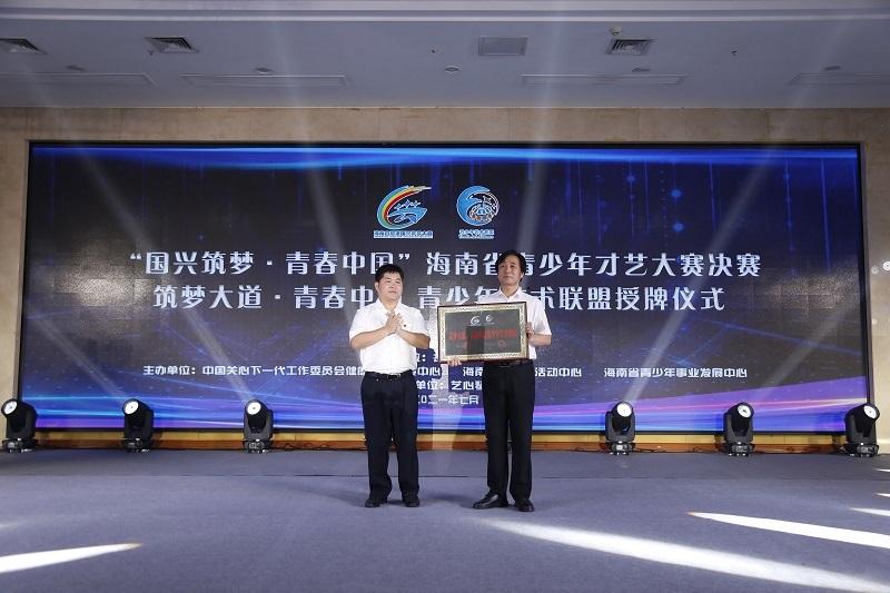 海南省青少年藝術聯盟揭牌儀式啟動