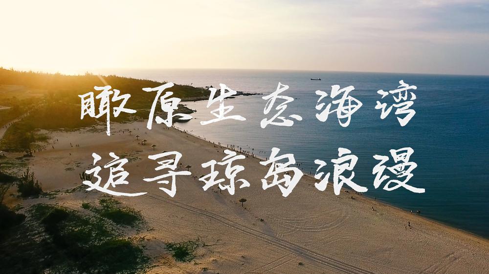 瞰原生態海灣 追瓊島浪漫