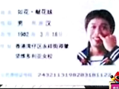 恶搞静静身份证图片_奥巴马身份证惊现网吧网络恶搞身份证大全图